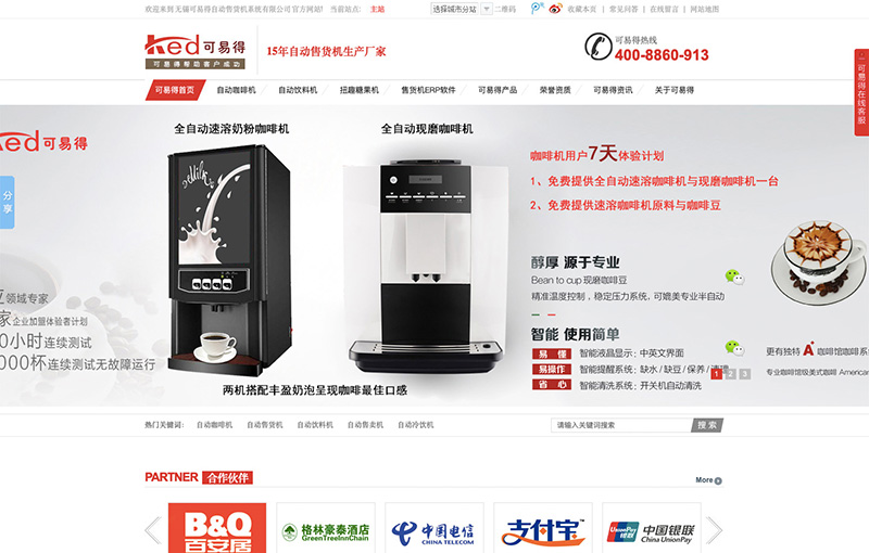 『网络营销服务』可易得咖啡机