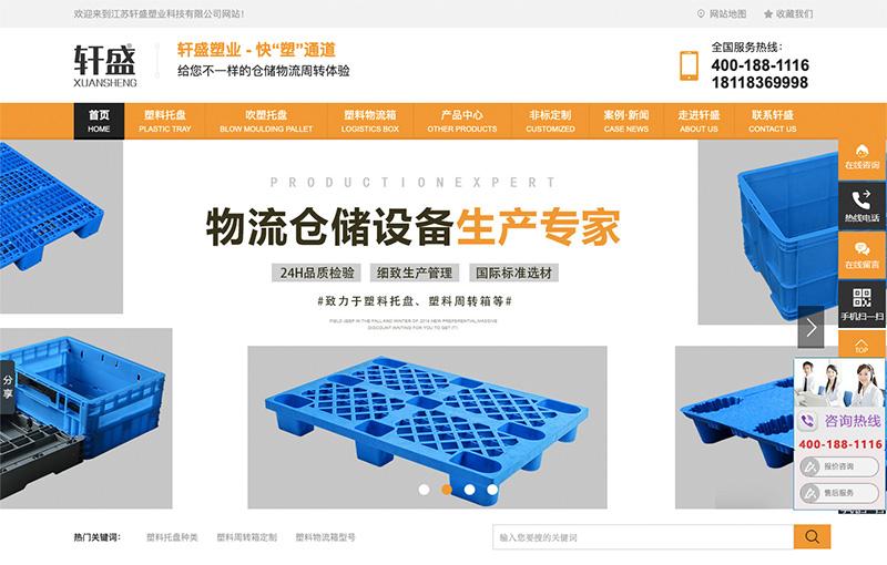 『营销型亿博备用网』轩盛塑料托盘