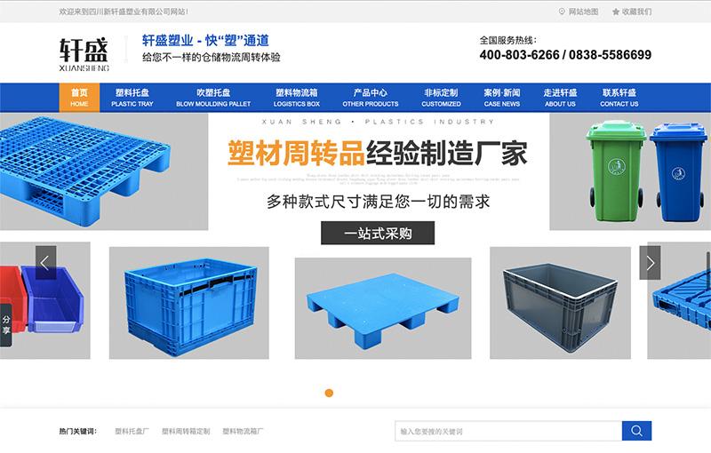 『营销型亿博备用网』四川塑料托盘