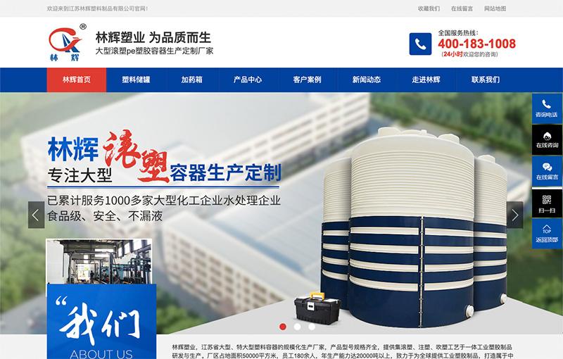 『营销型亿博备用网』林辉塑料储罐