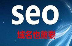 带着seo思维选域名 建站就成功了一半